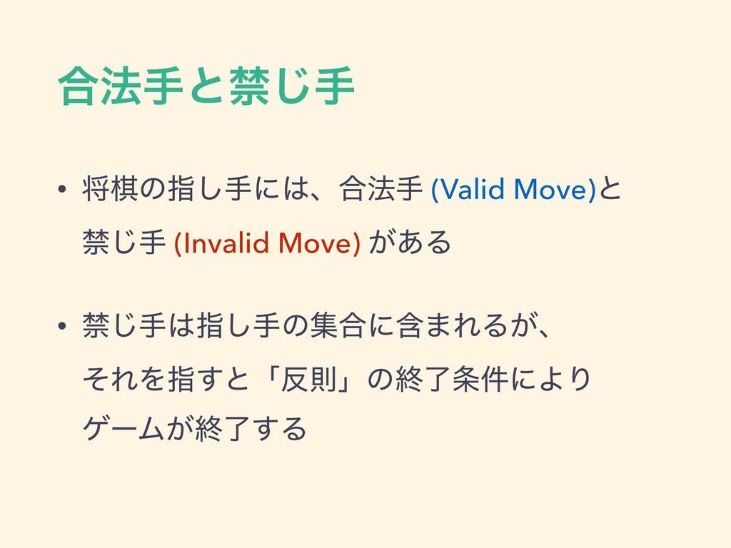 ߹๏खͱې͡ख • কعͷࢦ͠खʹɺ߹๏ख (Valid Move)ͱ ې͡ख (Inva...
