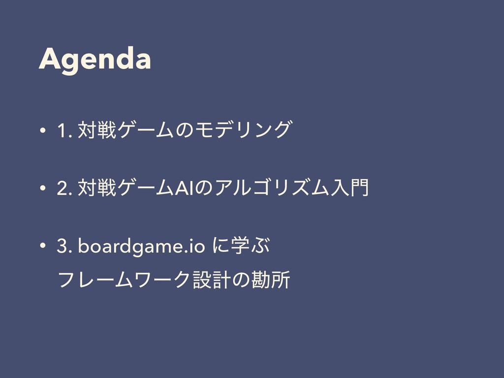 Agenda • 1. ରઓήʔϜͷϞσϦϯά • 2. ରઓήʔϜAIͷΞϧΰϦζϜೖ •...