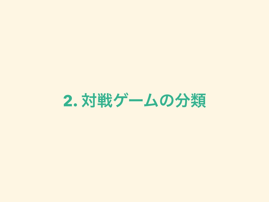 2. ରઓήʔϜͷྨ