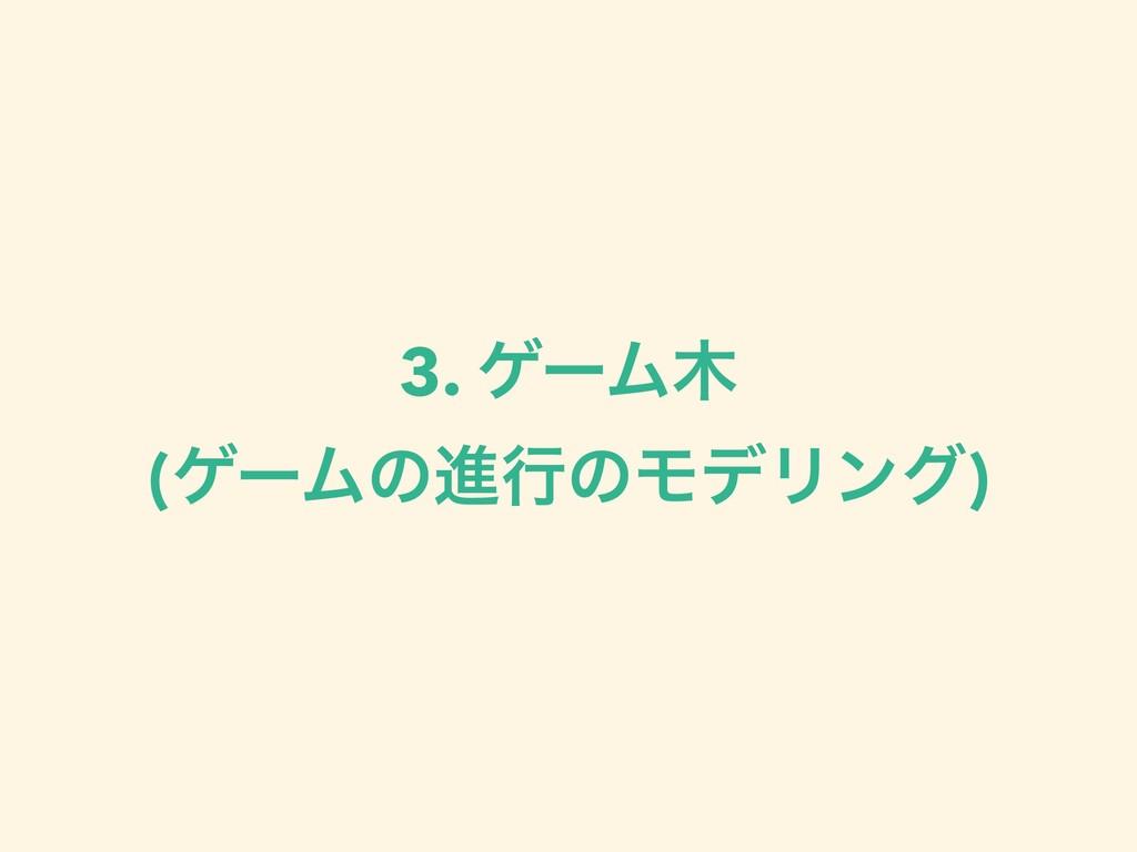 3. ήʔϜ (ήʔϜͷਐߦͷϞσϦϯά)
