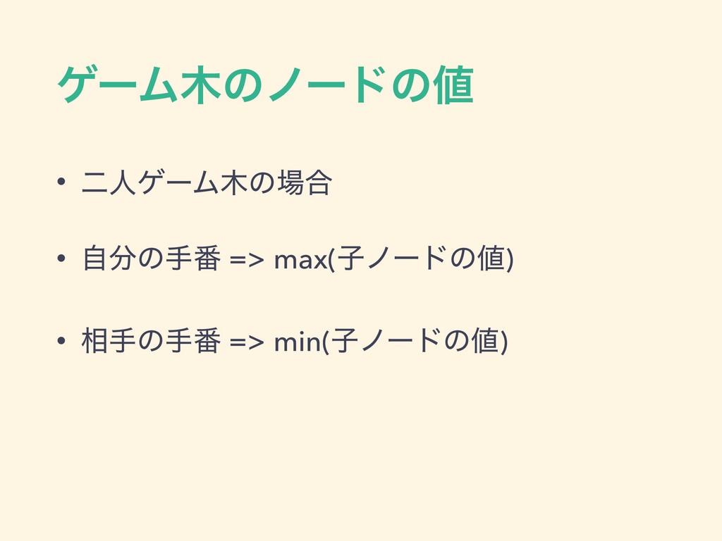 ήʔϜͷϊʔυͷ • ೋਓήʔϜͷ߹ • ࣗͷख൪ => max(ࢠϊʔυͷ) •...