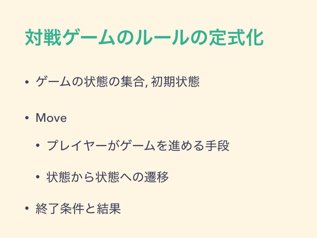 ରઓήʔϜͷϧʔϧͷఆࣜԽ • ήʔϜͷঢ়ଶͷू߹, ॳظঢ়ଶ • Move • ϓϨΠϠʔ͕...