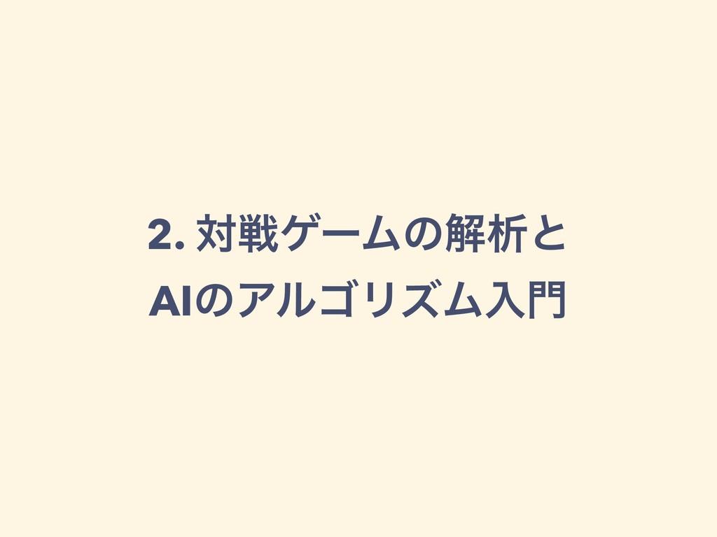 2. ରઓήʔϜͷղੳͱ AIͷΞϧΰϦζϜೖ