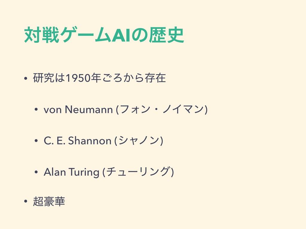 ରઓήʔϜAIͷྺ • ݚڀ1950͝Ζ͔Βଘࡏ • von Neumann (ϑΥϯɾ...