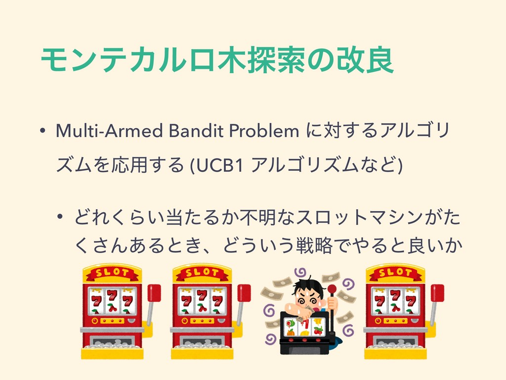 ϞϯςΧϧϩ໦୳ࡧͷվྑ • Multi-Armed Bandit Problem ʹର͢ΔΞ...