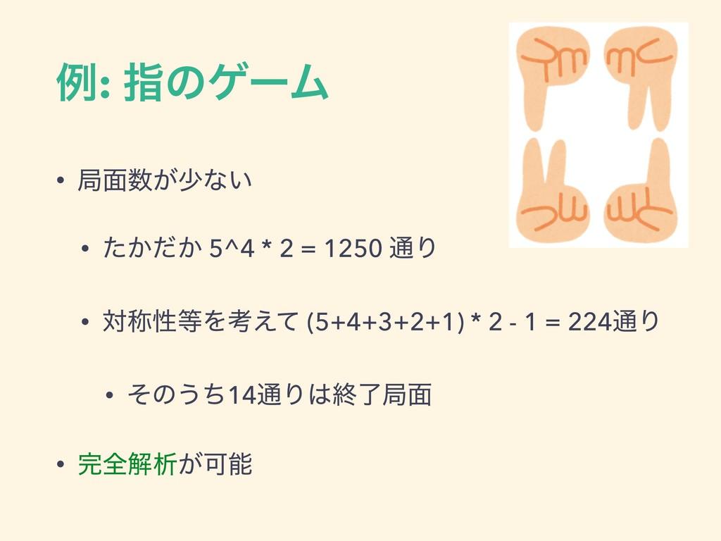 ྫ: ࢦͷήʔϜ • ہ໘͕গͳ͍ • ͔͔ͨͩ 5^4 * 2 = 1250 ௨Γ • ର...