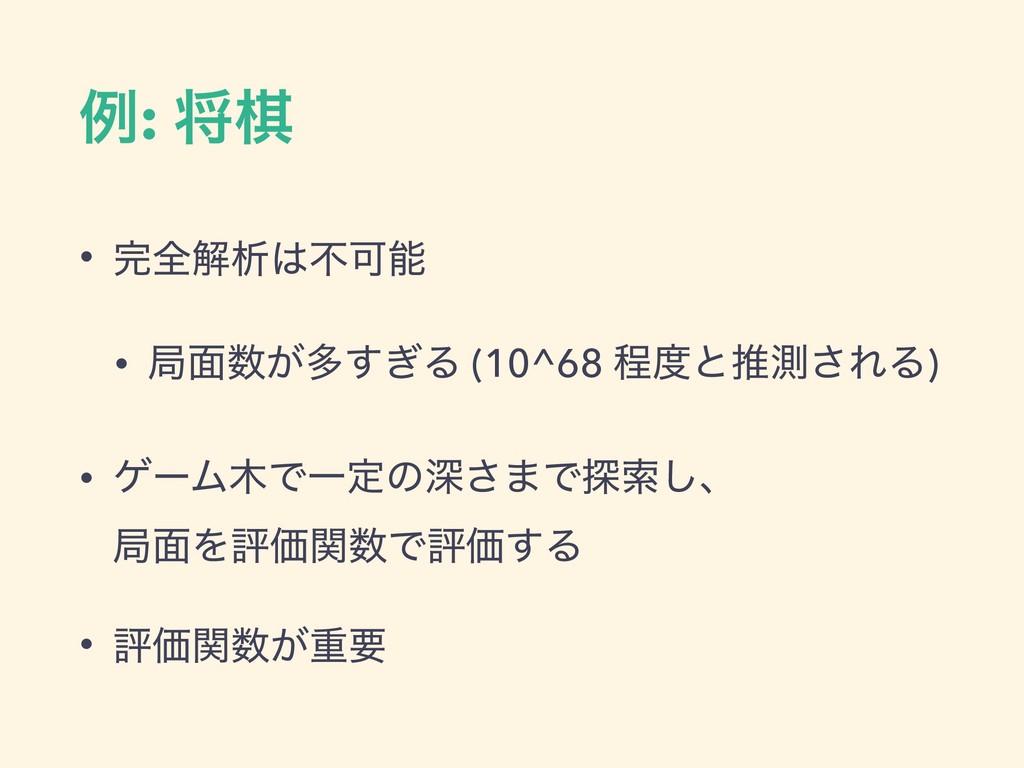 ྫ: কع • શղੳෆՄ • ہ໘͕ଟ͗͢Δ (10^68 ఔͱਪଌ͞ΕΔ) • ...