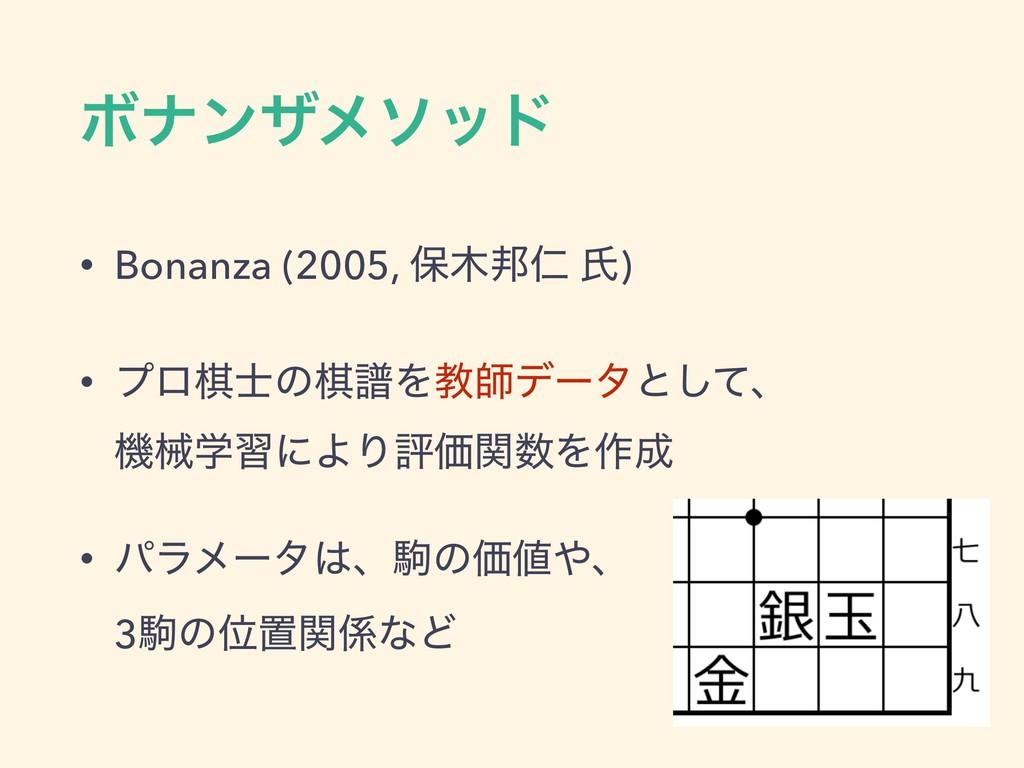 Ϙφϯβϝιου • Bonanza (2005, อਔ ࢯ) • ϓϩعͷعේΛڭࢣσ...