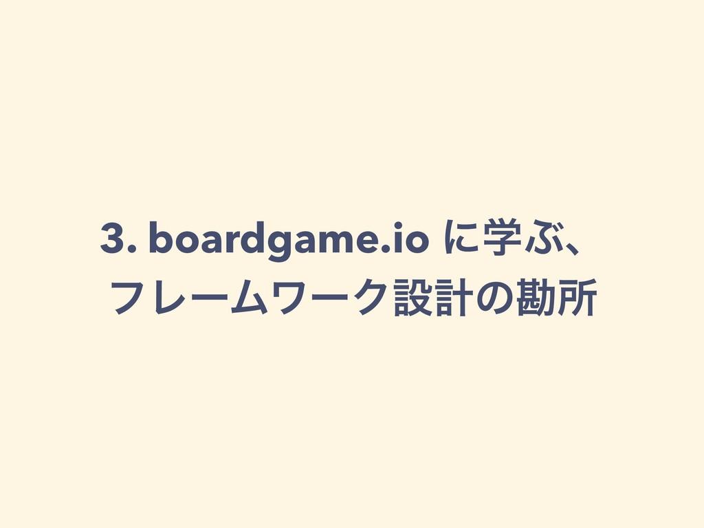 3. boardgame.io ʹֶͿɺ ϑϨʔϜϫʔΫઃܭͷצॴ