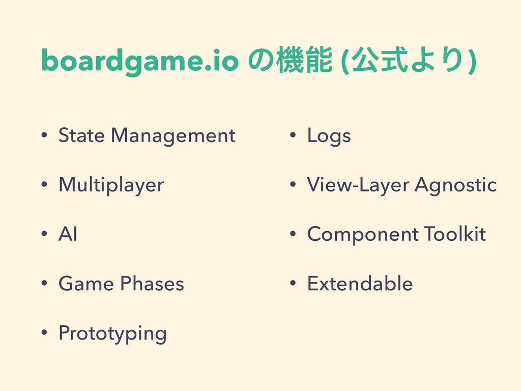 boardgame.io ͷػ (ެࣜΑΓ) • State Management • Mu...