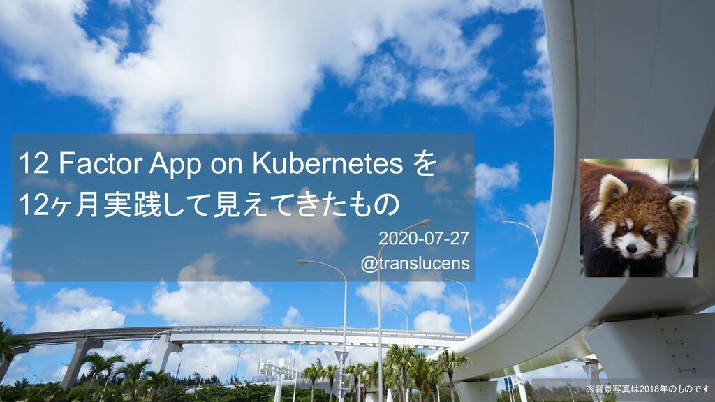 12 Factor App on Kubernetes を 12ヶ月実践して見えてきたもの 2...