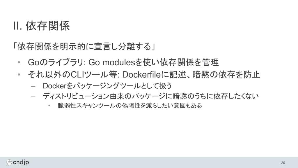 II. 依存関係 「依存関係を明示的に宣言し分離する」 • Goのライブラリ: Go modu...