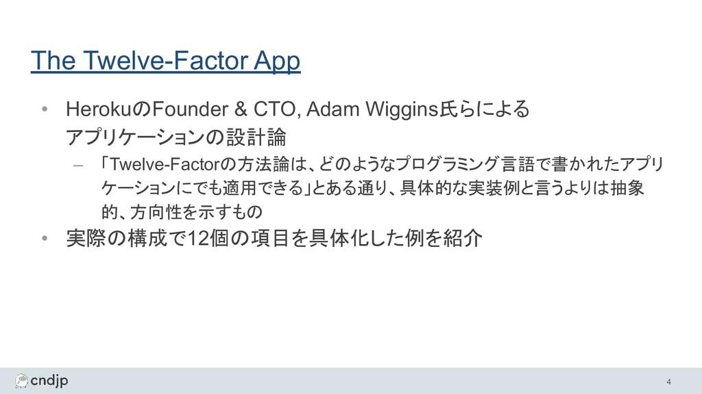 The Twelve-Factor App • HerokuのFounder & CTO, A...