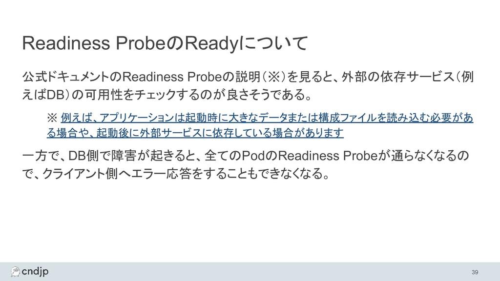 Readiness ProbeのReadyについて 公式ドキュメントのReadiness Pr...