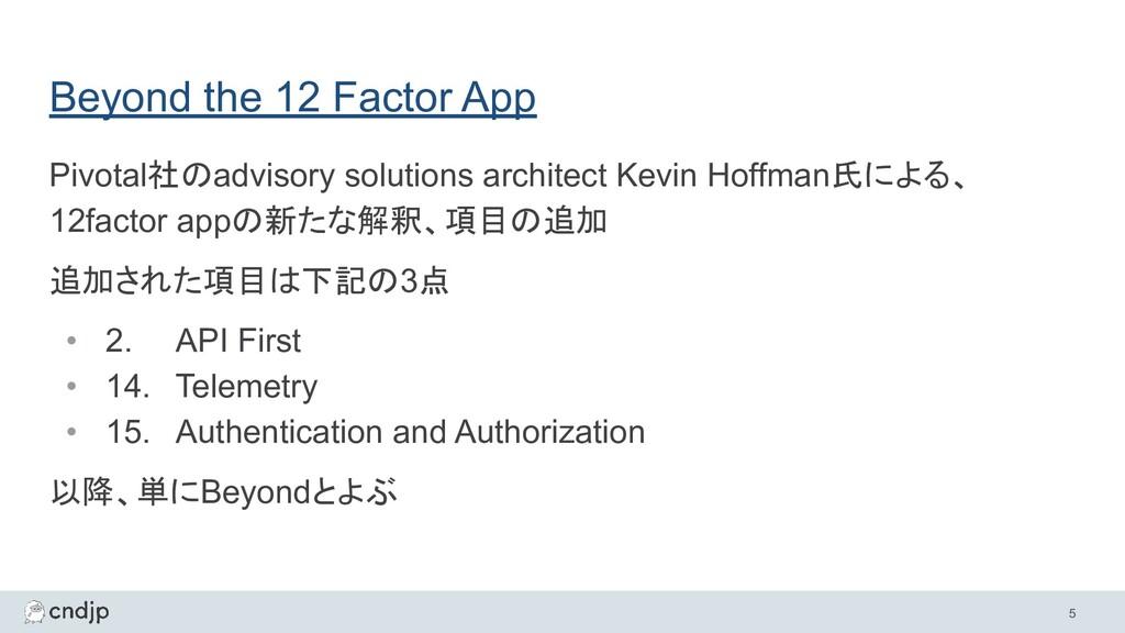 Beyond the 12 Factor App Pivotal社のadvisory solu...