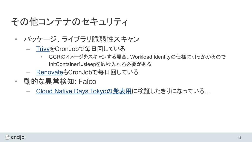 その他コンテナのセキュリティ • パッケージ、ライブラリ脆弱性スキャン – TrivyをCro...
