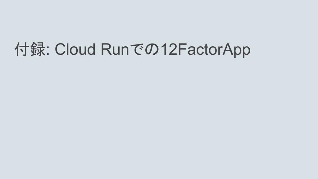 付録: Cloud Runでの12FactorApp