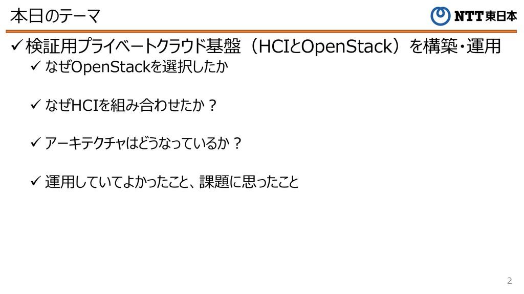 本⽇のテーマ 2 ü検証⽤プライベートクラウド基盤(HCIとOpenStack)を構築・運⽤ ...