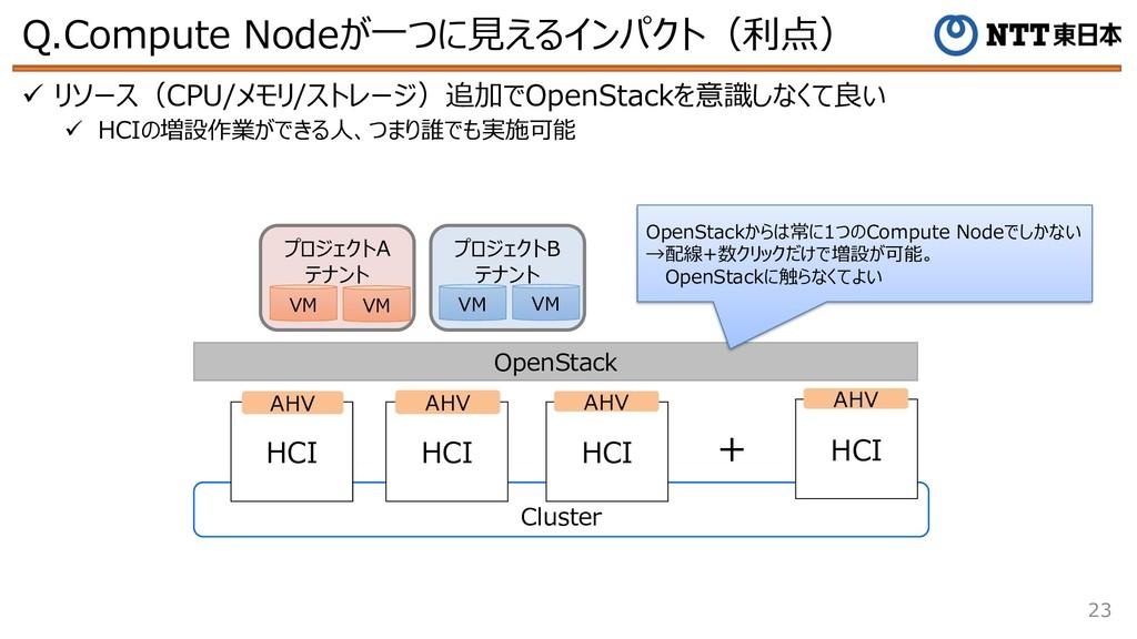 Q.Compute Nodeが⼀つに⾒えるインパクト(利点) 23 ü リソース(CPU/メモ...