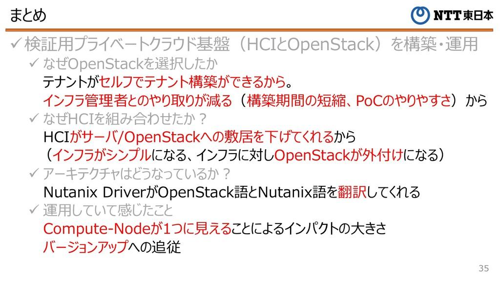 まとめ 35 ü検証⽤プライベートクラウド基盤(HCIとOpenStack)を構築・運⽤ ü ...