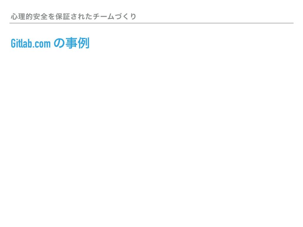 ৺ཧత҆શΛอূ͞ΕͨνʔϜͮ͘Γ Gitlab.com ͷྫ