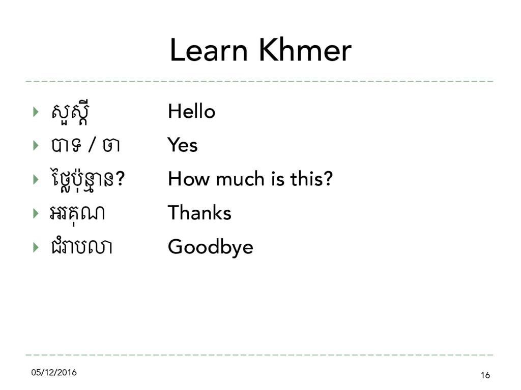 Learn Khmer ‣ សួស#ី ‣ %ទ / ' ‣ ៃថ*ប៉ុ./ន? ‣...