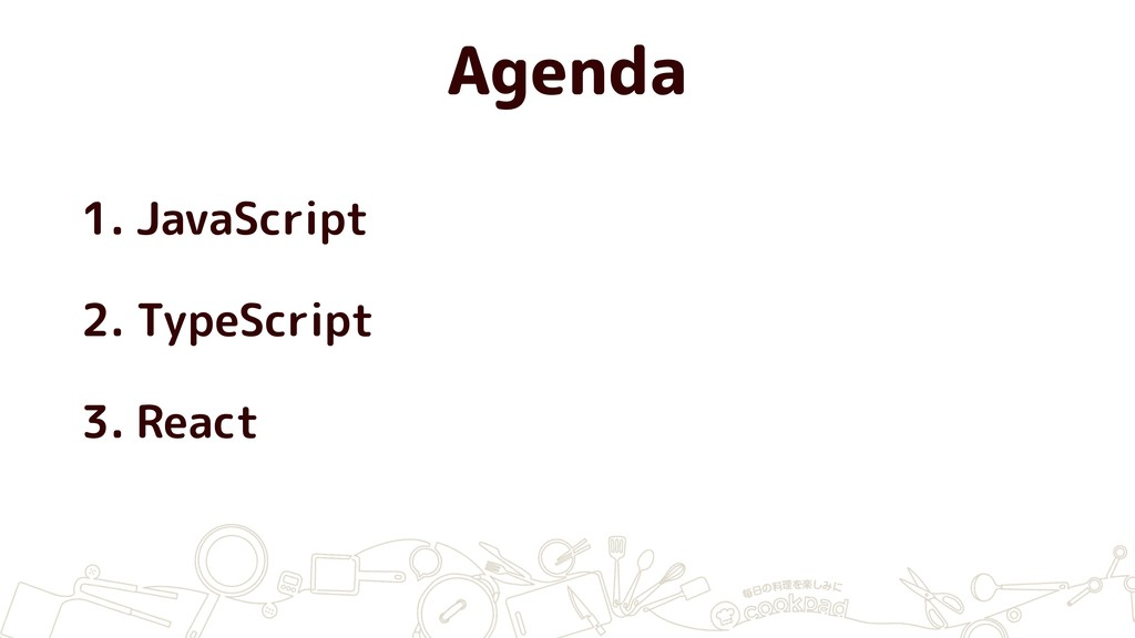 Agenda 1. JavaScript 2. TypeScript 3. React
