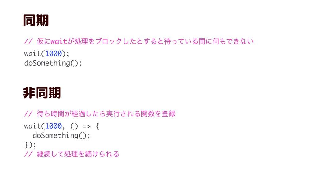 同期 // Ծʹwait͕ॲཧΛϒϩοΫͨ͠ͱ͢Δͱ͍ͬͯΔؒʹԿͰ͖ͳ͍ wait(10...