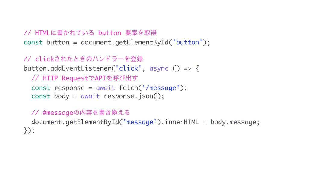 // HTMLʹॻ͔Ε͍ͯΔ button ཁૉΛऔಘ const button = docu...