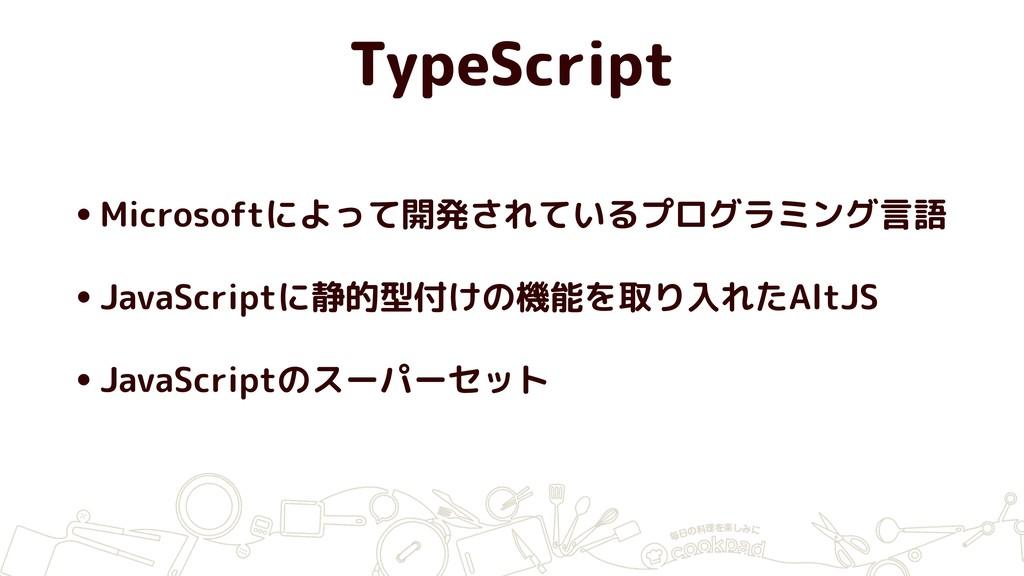 TypeScript •Microsoftによって開発されているプログラミング言語 •Java...