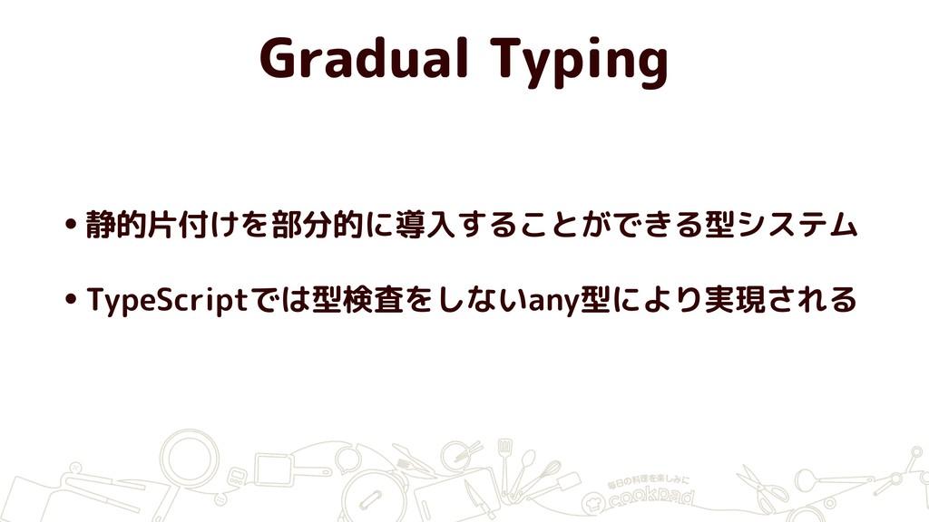 Gradual Typing •静的片付けを部分的に導入することができる型システム •Type...