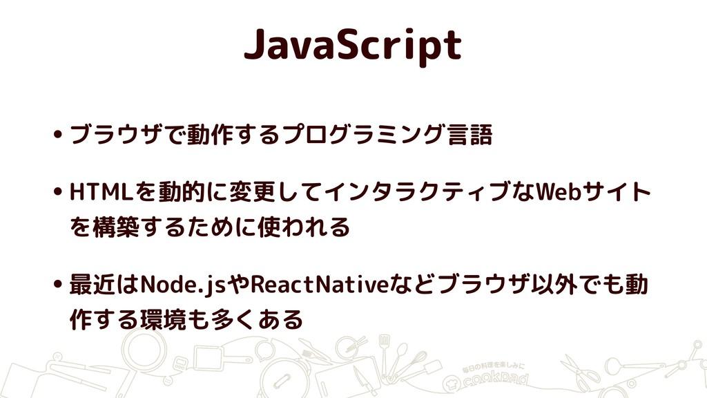 JavaScript •ブラウザで動作するプログラミング言語 •HTMLを動的に変更してインタ...