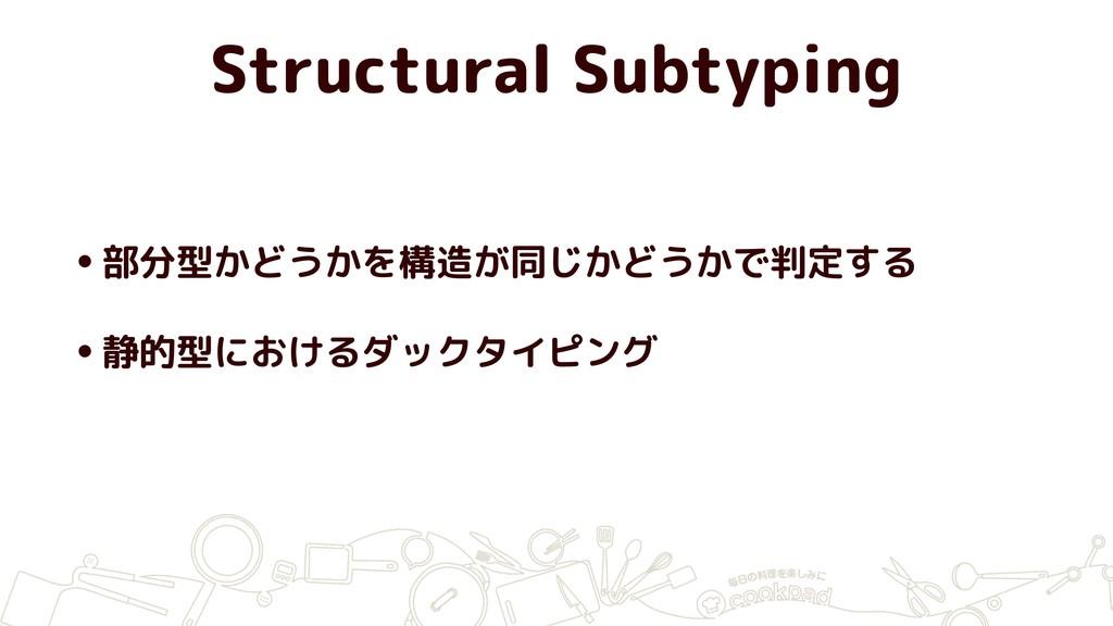 •部分型かどうかを構造が同じかどうかで判定する •静的型におけるダックタイピング Struct...