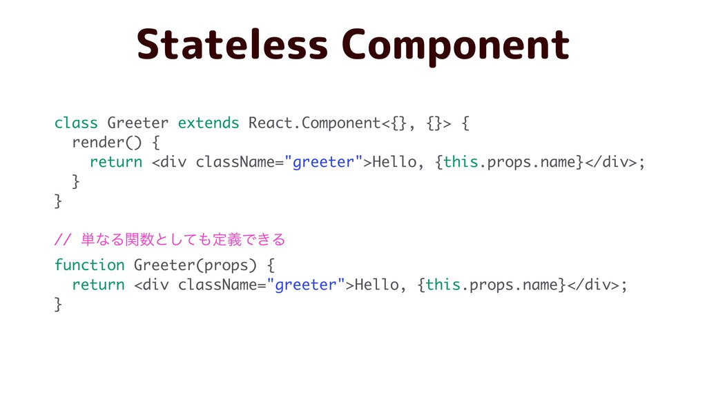 class Greeter extends React.Component<{}, {}> {...