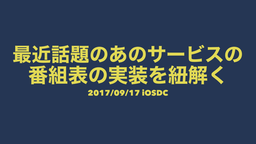 ࠷ۙͷ͋ͷαʔϏεͷ ൪දͷ࣮Λඥղ͘ 2017/09/17 iOSDC