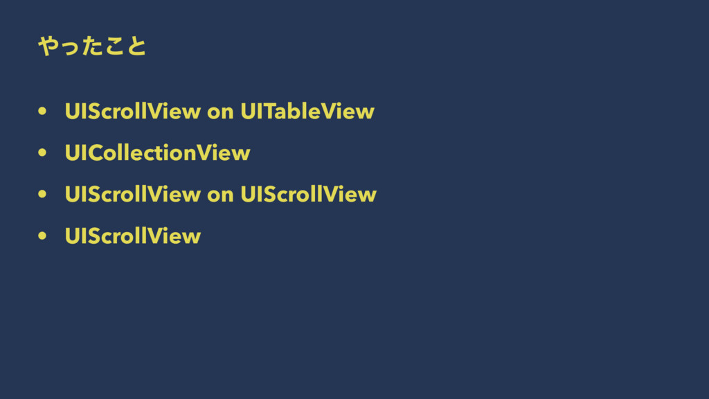 ͬͨ͜ͱ • UIScrollView on UITableView • UICollect...