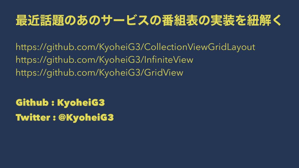 ࠷ۙͷ͋ͷαʔϏεͷ൪දͷ࣮Λඥղ͘ https://github.com/Kyohe...