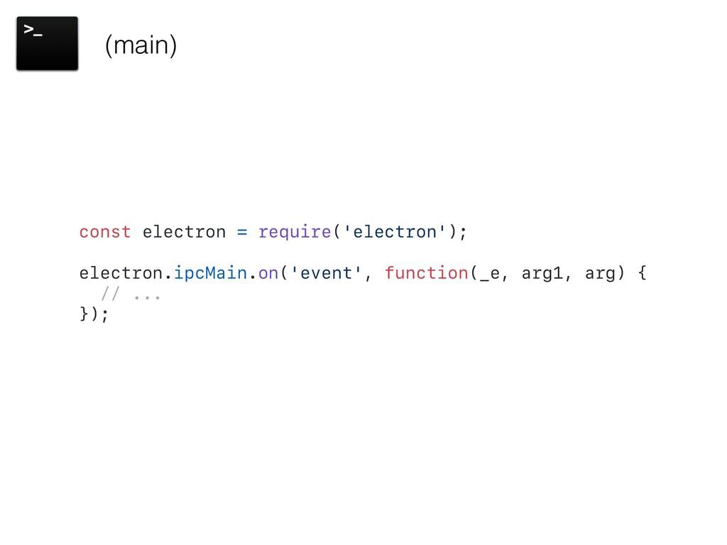 const electron = require('electron'); electron....