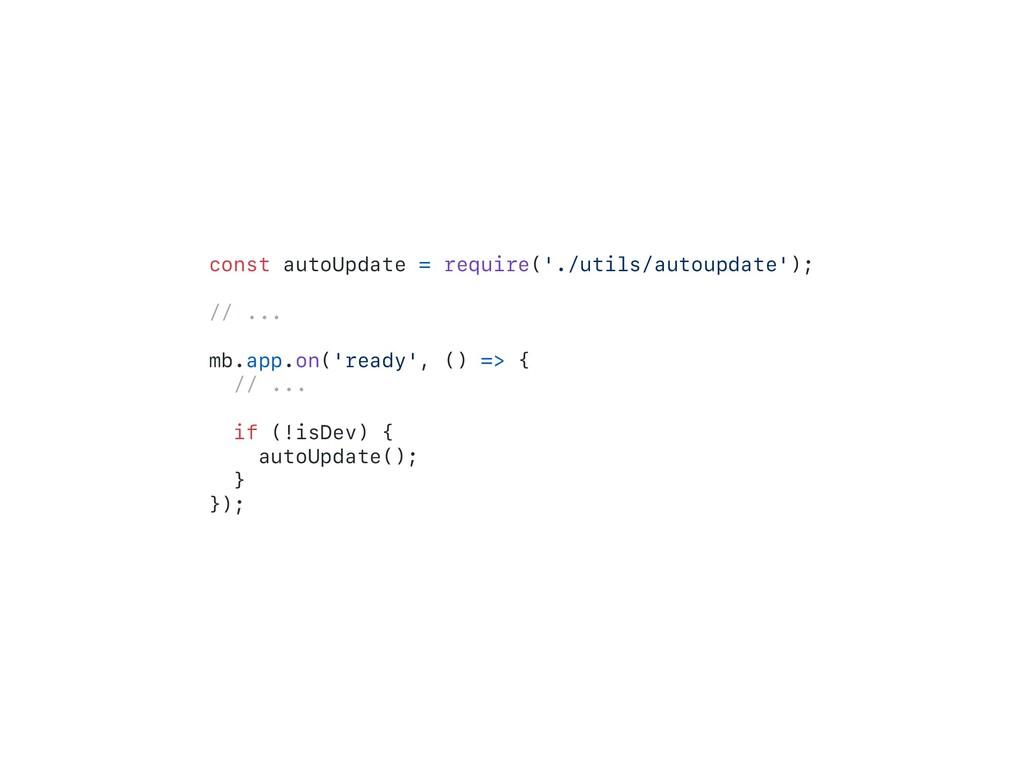 const autoUpdate = require('./utils/autoupdate'...