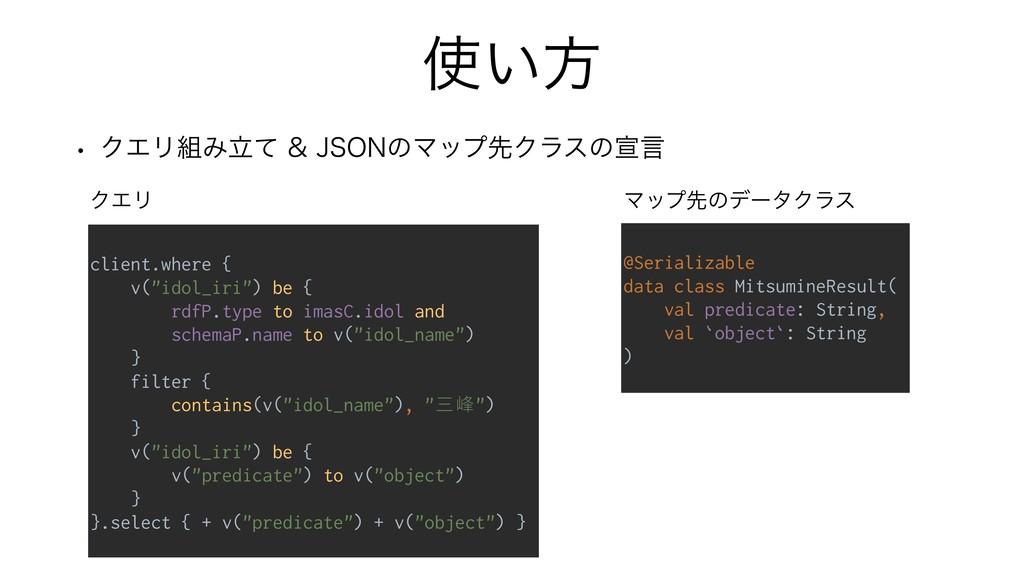 ͍ํ w ΫΤϦΈཱͯ+40/ͷϚοϓઌΫϥεͷએݴ client.where { ...