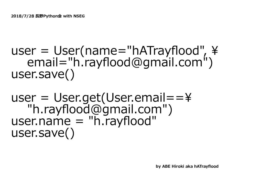 2018/7/28 ⻑野Python会 with NSEG user = User(name=...