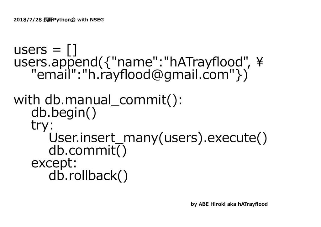 2018/7/28 ⻑野Python会 with NSEG users = [] users....