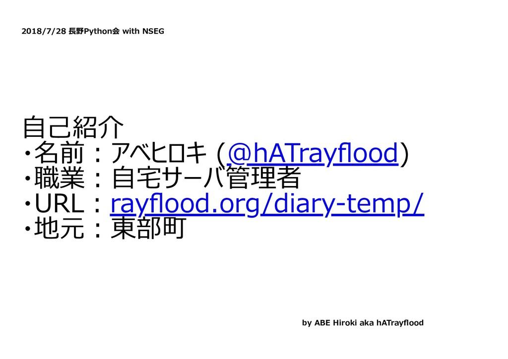 2018/7/28 ⻑野Python会 with NSEG ⾃⼰紹介 ・名前︓アベヒロキ (@...