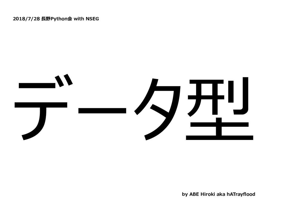 2018/7/28 ⻑野Python会 with NSEG データ型 by ABE Hirok...