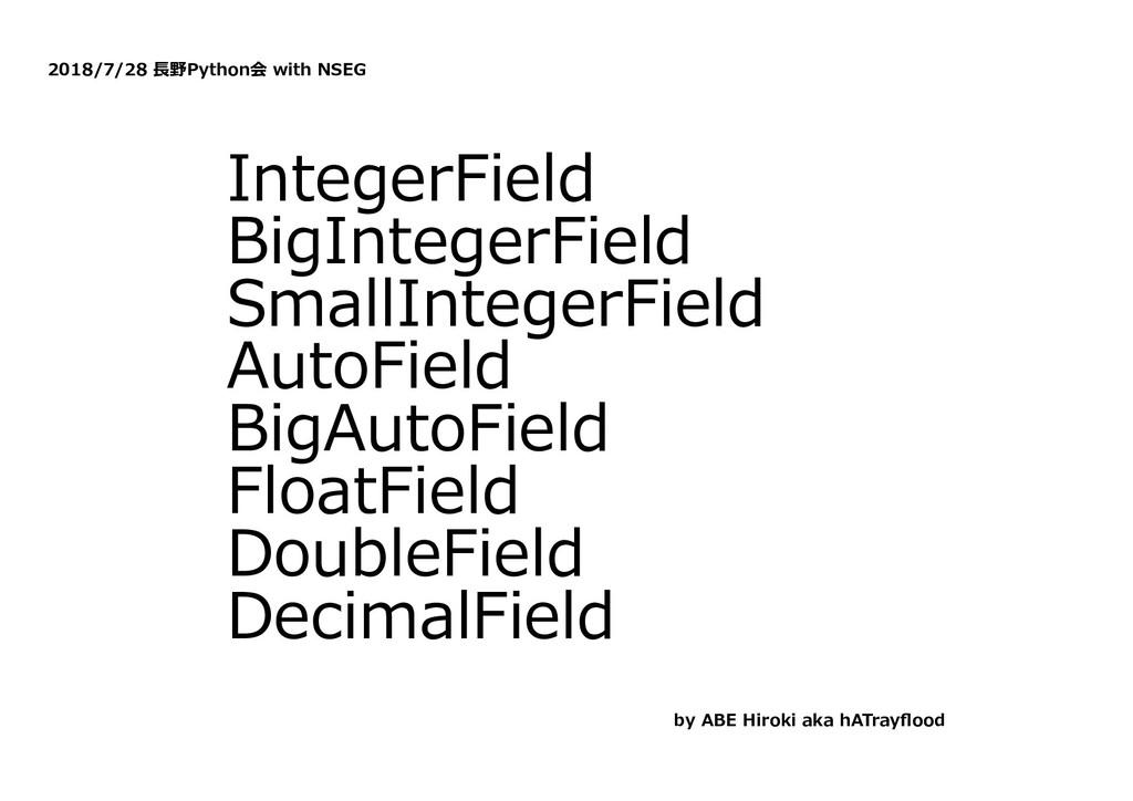2018/7/28 ⻑野Python会 with NSEG IntegerField BigI...