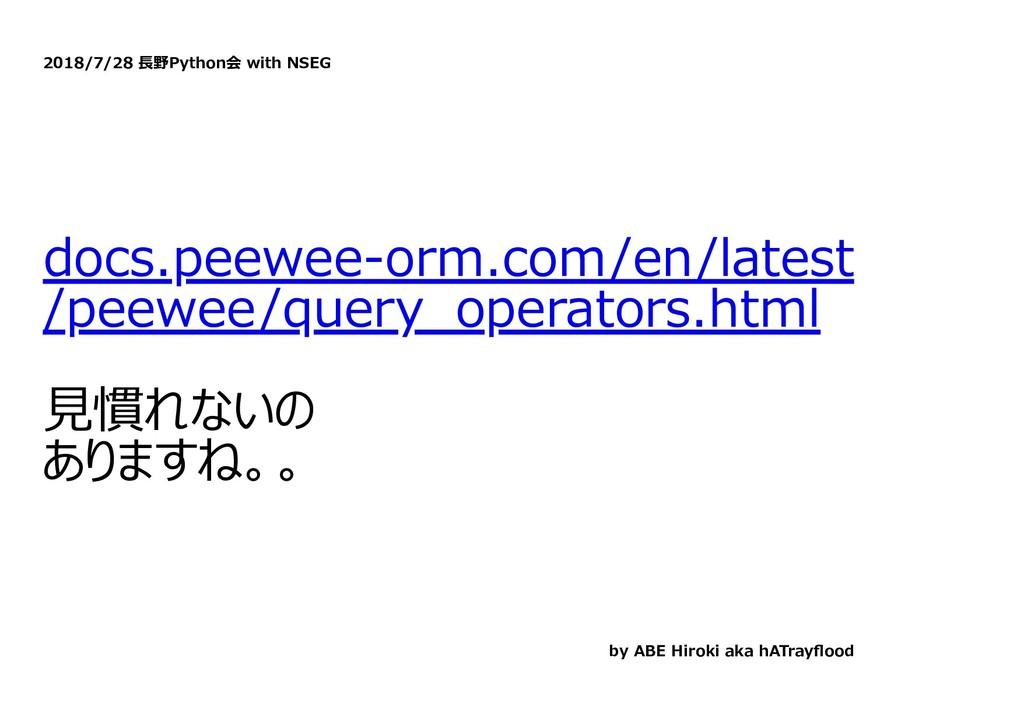 2018/7/28 ⻑野Python会 with NSEG docs.peewee-orm.c...