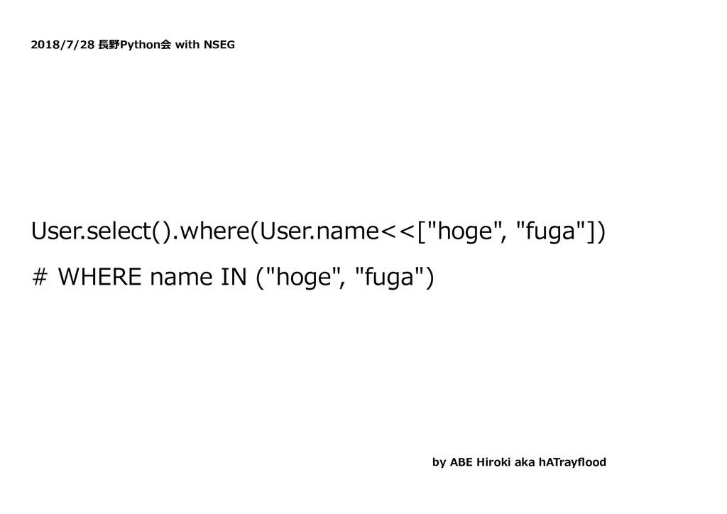 2018/7/28 ⻑野Python会 with NSEG User.select().whe...
