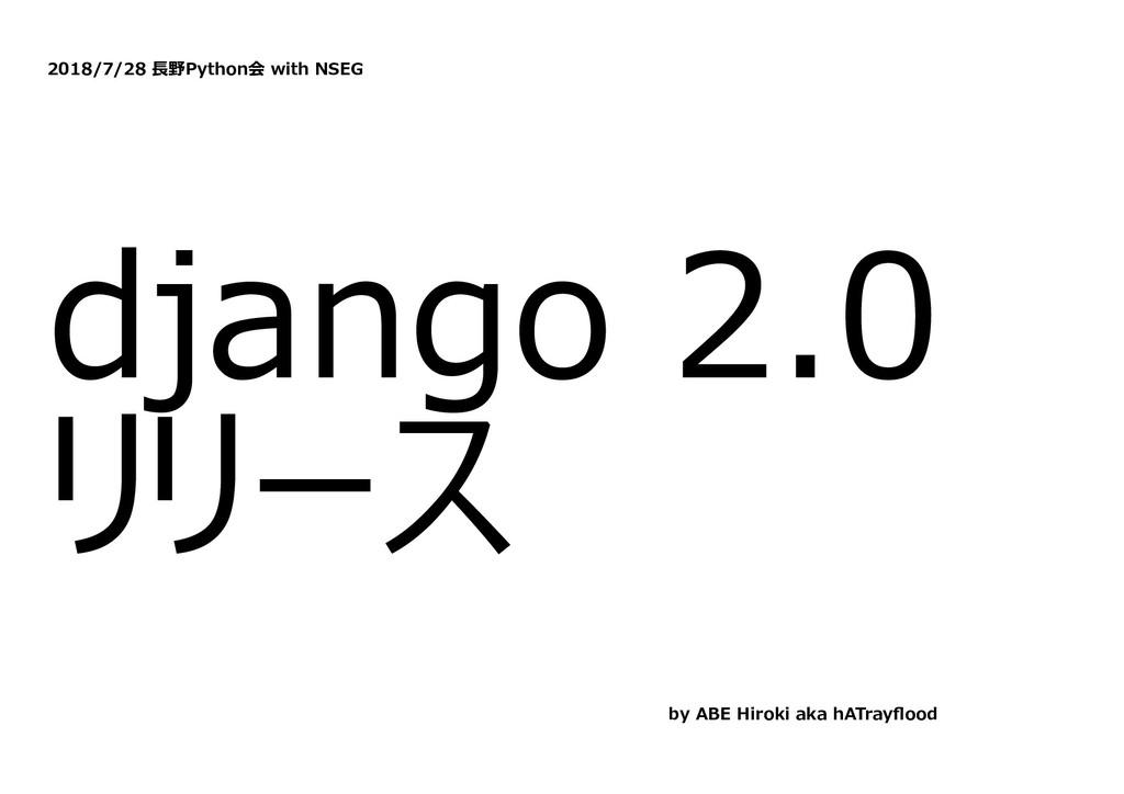2018/7/28 ⻑野Python会 with NSEG django 2.0 リリース b...
