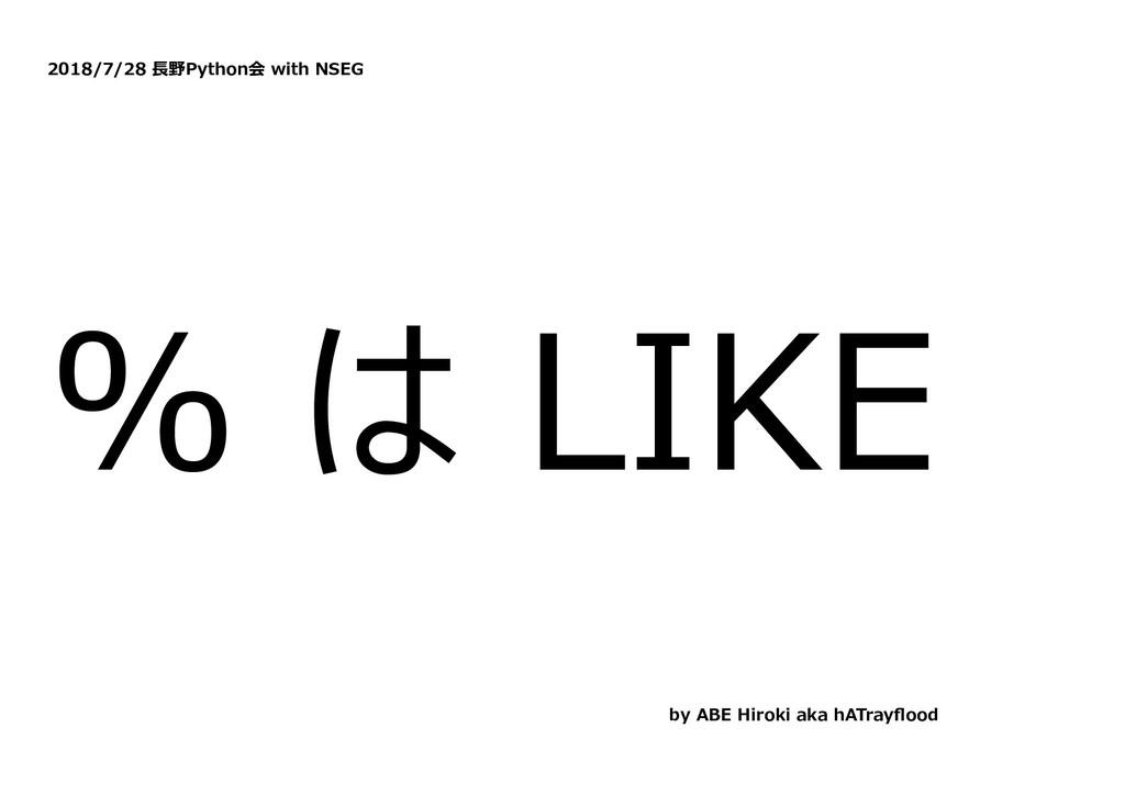 2018/7/28 ⻑野Python会 with NSEG % は LIKE by ABE H...