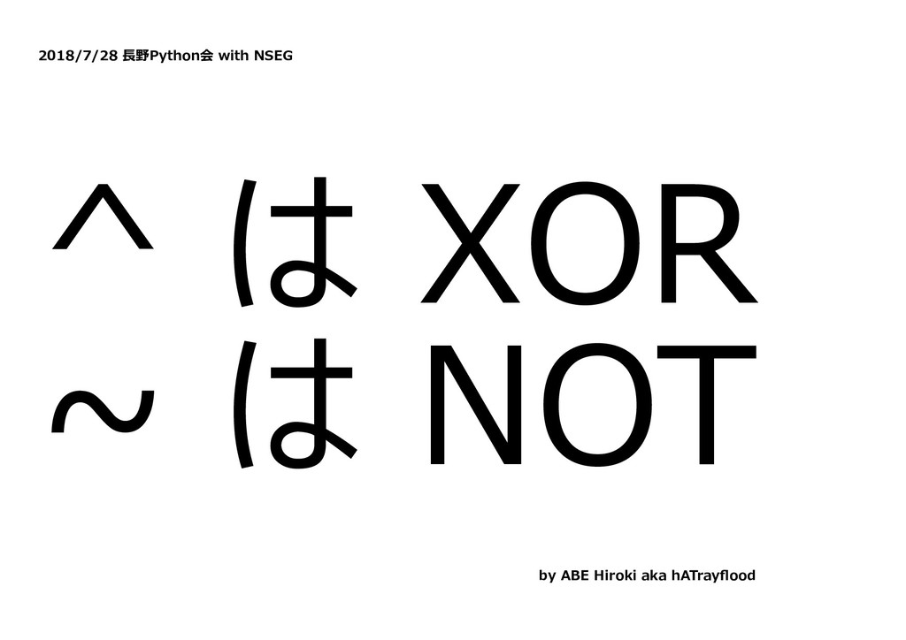 2018/7/28 ⻑野Python会 with NSEG ^ は XOR ~ は NOT b...